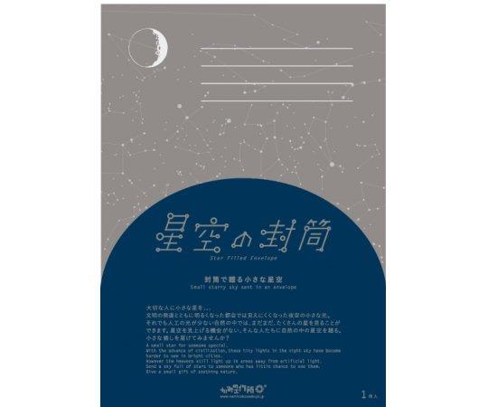 hoshi-zora-star-filled-envelope-2