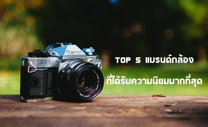 Top 5 แบรนด์กล้อง ที่ได้รับความนิยมมากที่สุด