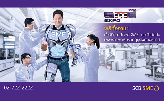 SME Expo งานเดียวที่รวมที่ปรึกษาและหน่วยงานที่เกี่ยวข้องกับผู้ประกอบการ SME ไว้มากที่สุดในงานเดียวกัน