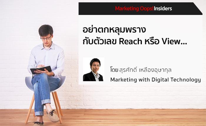 อย่าตกหลุมพรางกับตัวเลข Reach หรือ View [Marketing In Digital First Era]