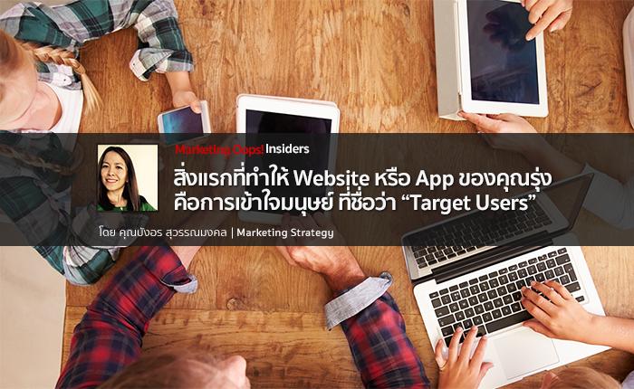 """สิ่งแรกที่ทำให้ Website หรือ App ของคุณรุ่ง คือการเข้าใจมนุษย์ ที่ชื่อว่า """"Target Users"""""""