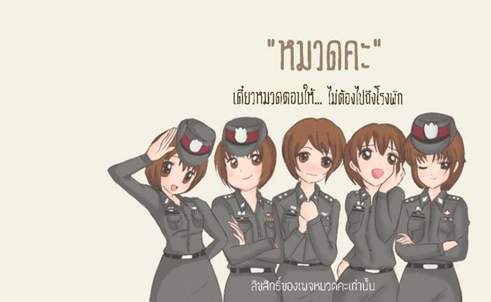 thaipolicegirl2