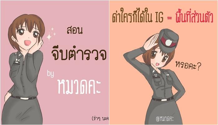 thaipolicegirl5