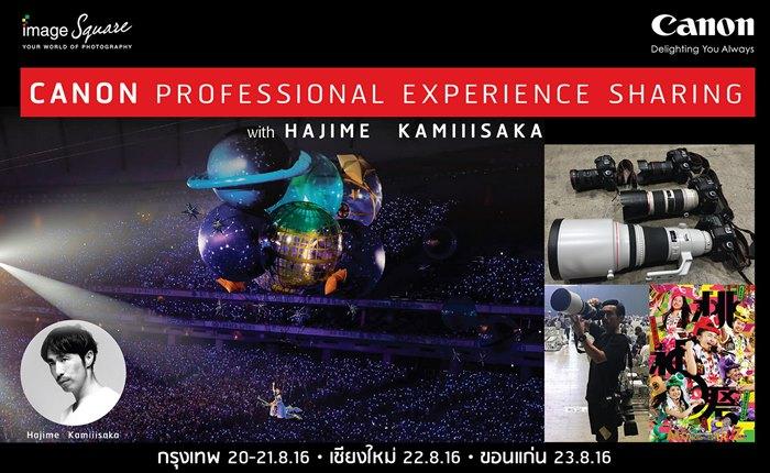 """แคนนอน เอาใจสาวก JPOP ดึงสุดยอดช่างภาพชื่อดังจากแดนซามูไร """"ฮาจิเมะ คามิอิซากะ"""" กับงาน Canon Professional Photography Workshop"""