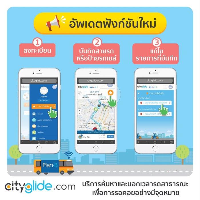City-Glide-1