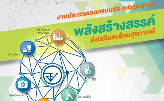 """ไอเดียดีมีรางวัล รวมกว่าแสน อย.จัดการประกวดออกแบบ Infographic """"พลังสร้างสรรค์ ส่งเสริมคนไทยสุขภาพดี"""""""