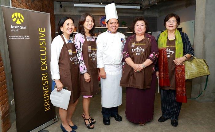 """กรุงศรี เอ็กซ์คลูซีฟ ชวนลูกค้าคนสำคัญร่วมกิจกรรม """"Cooking Like a Pro"""""""