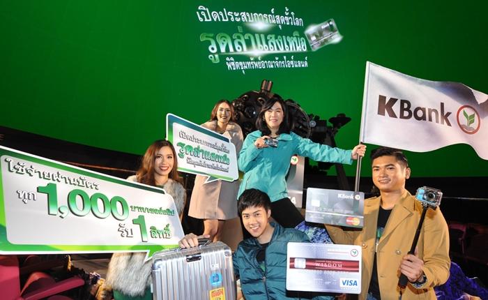 """บัตรเครดิตกสิกรไทย เปิดตัวแคมเปญใหญ่ """"รูดล่าแสงเหนือ"""" ที่ไอซ์แลนด์"""