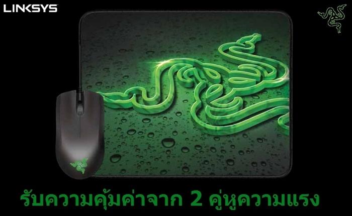 ลิงค์ซิสจับมือ Razer™ ส่งโปรโมชั่นคู่สินค้าราคาสุดพิเศษเอาใจคอเกมเมอร์