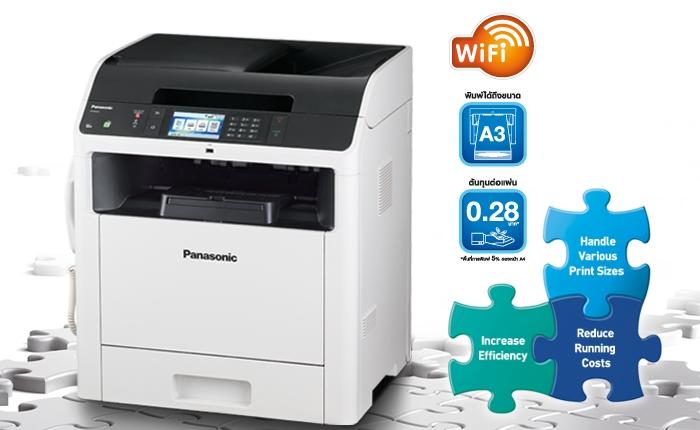 พานาโซนิค เปิดตัวเครื่องพิมพ์มัลติฟังก์ชั่นรุ่นใหม่ ลดต้นทุนการพิมพ์ได้จริง