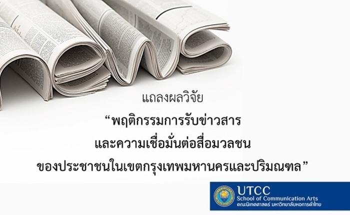 ม.หอการค้าไทย เผยคนไทยเปิดรับข่าว 2 ชม. ต่อวัน เน้นข่าวบันเทิงมากที่สุด