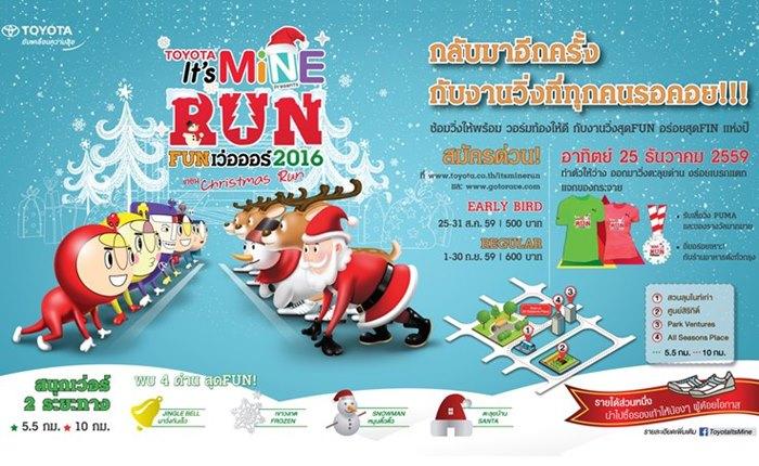 กลับมาอีกครั้ง กับงานวิ่งที่ทุกคนรอคอย TOYOTA It's Mine RUN FUN เว่อออร์ 2016 ตอน CHRISTMAS RUN