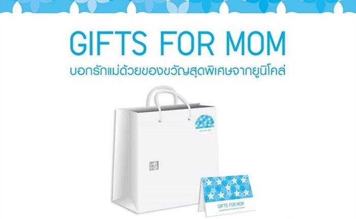 ยูนิโคล่ แนะวิธีเลือกของขวัญอย่างไรให้ถูกใจคุณแม่ พร้อมชวนคุณลูกบอกรักจากใจด้วยของขวัญหลากหลายสไตล์ต้อนรับวันแม่