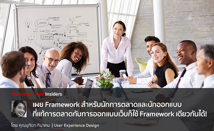 framework-marketing1