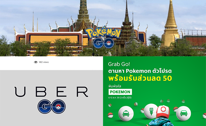 การตลาด Pokemon Go กรณีศึกษาจากแบรนด์และร้านค้าในไทย