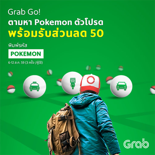 pokemon-marketing9