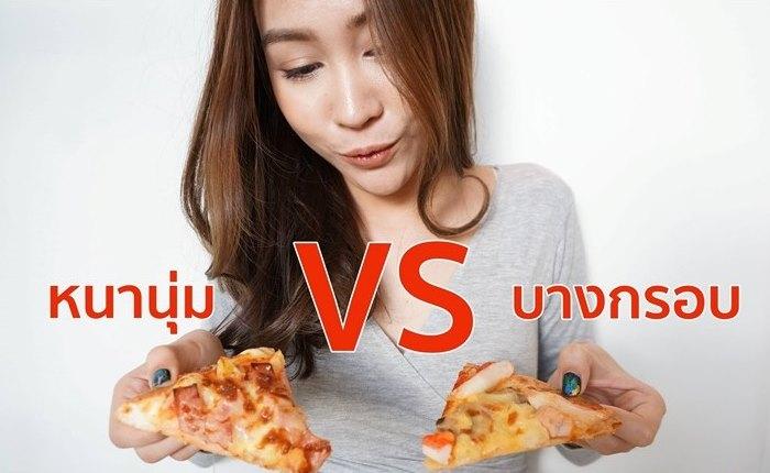 คนโซเซียลฯ พิสูจน์แล้ว Pizza Hut สูตรใหม่เครื่องแน่น คุ้มสุดๆ พร้อมเมนูใหม่ แป้งบางกรอบ!