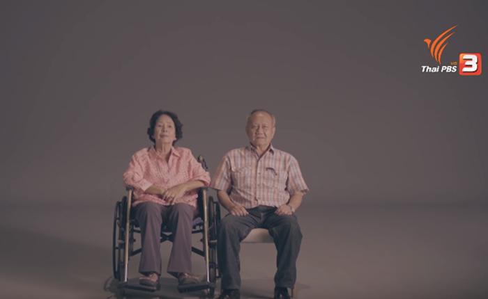 คลิปโปรโมทรายการ Thai PBS กลายเป็นไวรัลสุดซึ้ง ยอดวิวพุ่งสูงมากกว่า 5 ล้านครั้ง!