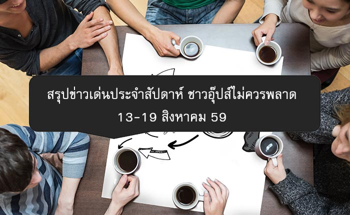 สรุปเรื่องเด่นข่าวดัง ประจำสัปดาห์ที่ 13-19 สิงหาคม 2559