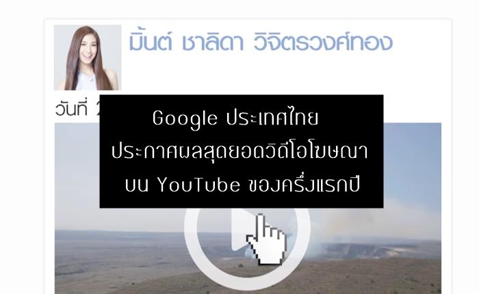Google ประเทศไทย ประกาศผลสุดยอดวิดีโอโฆษณาบน YouTube ของครึ่งแรกปี 2559