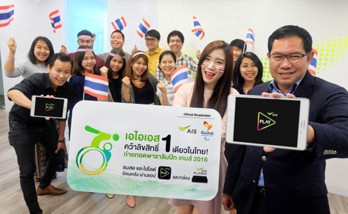 """เอไอเอส คว้าลิขสิทธิ์ 1 เดียวในไทย! ถ่ายทอดศึก """"พาราลิมปิก เกมส์ 2016"""""""