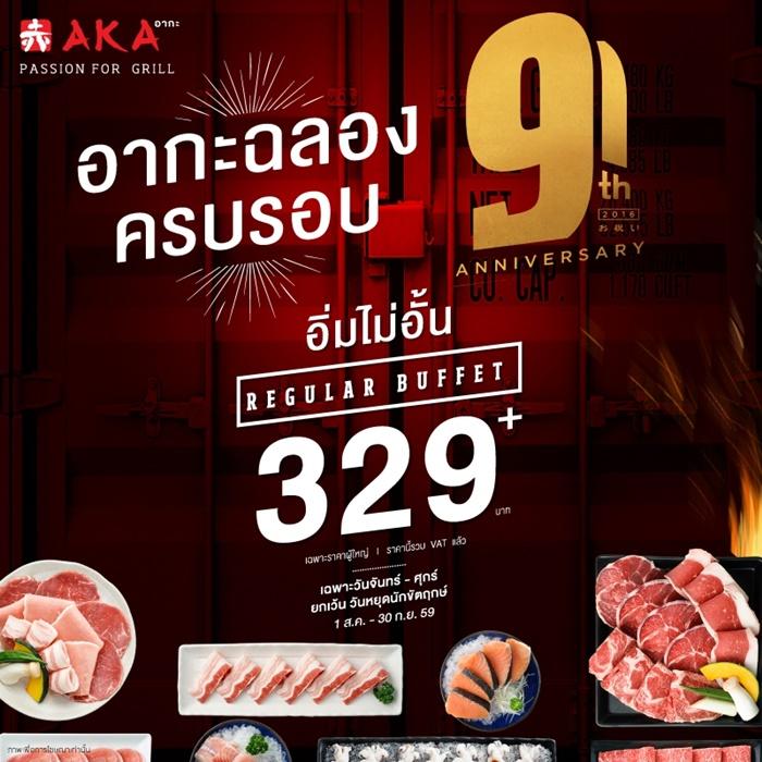 AW_AKA_9th-Anniversary_329