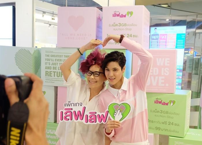 ais-sim-love-love-4