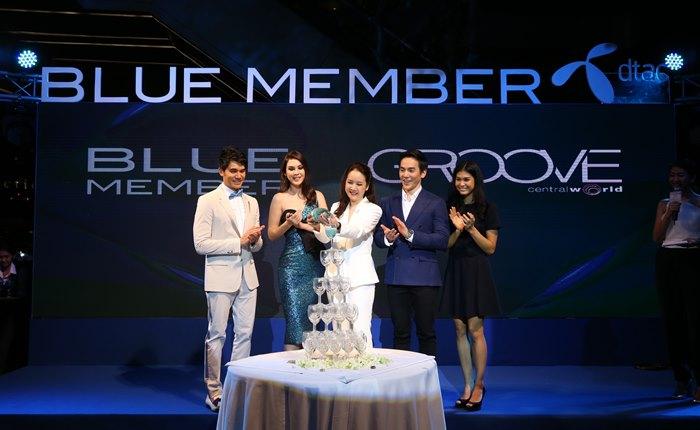 ดีแทค สร้างสรรค์ไลฟ์สไตล์คอมมูนิตี้เหนือระดับ กับลูกค้า BLUE MEMBER จับมือ Groove เซ็นทรัลเวิลด์ มอบสิทธิพิเศษให้คุณ
