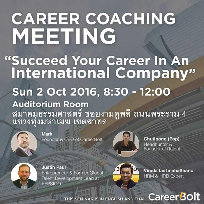 careercoachingmeeting1