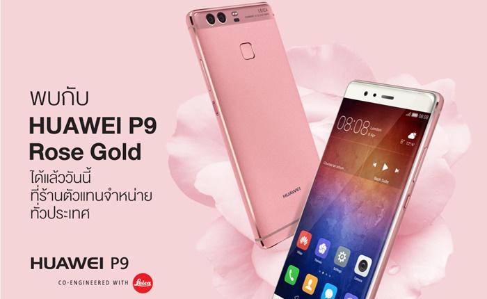 """""""หัวเว่ย"""" เปิดตัวสมาร์ทโฟนและแท็บเลตในงาน IFA 2016 พร้อมส่ง Huawei P9 สีใหม่ลุยตลาดไทยเป็นประเทศแรกของโลก"""