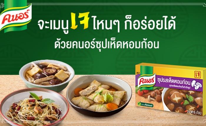 คนอร์ ชวนคนไทยเพิ่มรสชาติความอร่อยให้กับหลากหลายเมนูเจ อร่อยเองได้ง่ายๆ ที่บ้านด้วยซุปก้อนรสเห็ดหอม