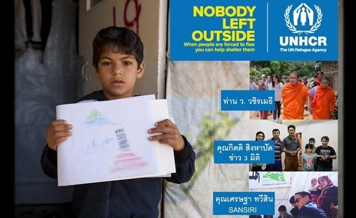 UNHCR เปิดแคมเปญ Nobody Left Outside ระดมทุนมอบที่พักพิงแก่ผู้ลี้ภัยทั่วโลก