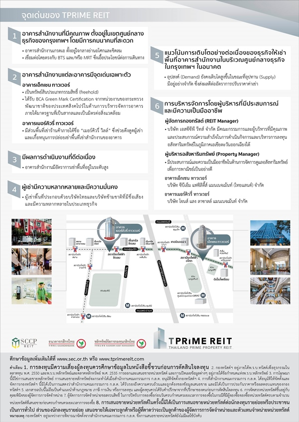 tprime-reit-3