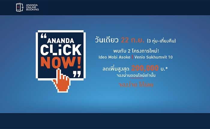 ฉีกกฎการจองคอนโดแบบเดิมๆ สู่การจองทางออนไลน์ กับ Ananda Click Now จองง่าย ได้เลย
