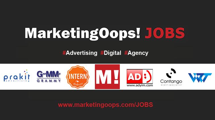 งานล่าสุด จากบริษัทและเอเจนซี่โฆษณาชั้นนำ #Advertising #Digital #JOBS 03 – 09 Sep 2016