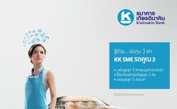 """งานนี้เอาจริง…เกียรตินาคิน รุกตลาด SME รายเล็กส่งสินเชื่อ """"KK SME Car รถคูณ3""""ของ่ายแค่มีรถ"""