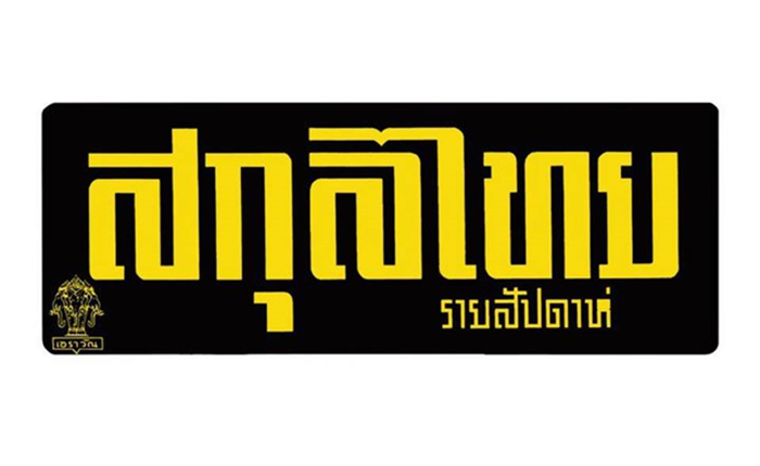 ปิดฉาก 61 ปี สกุลไทย แถลงยืนยันชัดเจนแล้ว ฉบับสิ้นเดือนตุลาคมคือฉบับสุดท้าย