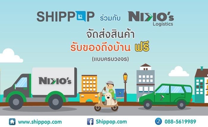 SHIPPOP สตาร์ทอัพสายพันธุ์ไทย ใครๆ ก็ส่งของได้