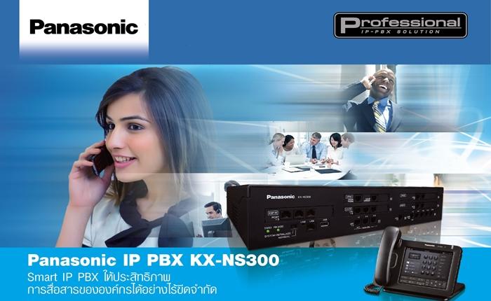 Panasonic PBX HTS824 รุกตลาดโทรศัพท์ VoIP เจาะธุรกิจ SME