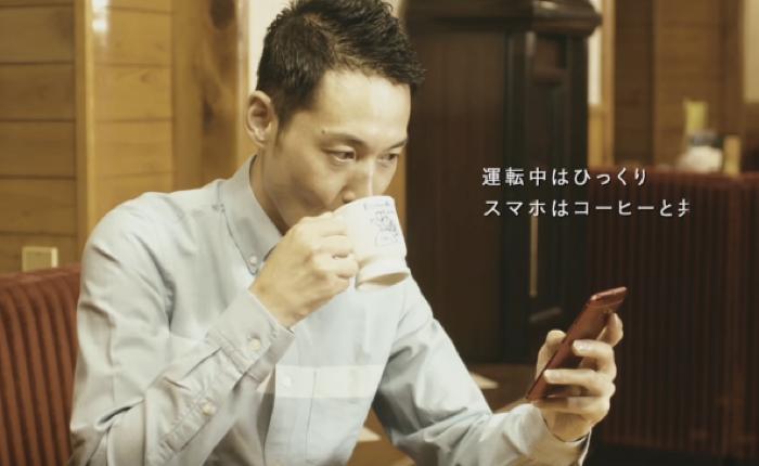 ค่ายมือถือญี่ปุ่นหาวิธีจูงใจคนขับรถไม่เล่นมือถือ ด้วยแอปฯ พิเศษ อดทนไม่เล่นมือถือนานเท่าไหร่ก็เอากาแฟไปดื่มฟรี