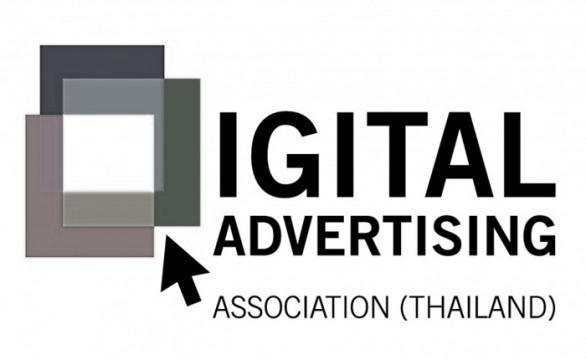 DAAT แนะนำให้ระงับการลงประกาศโฆษณาในสื่อดิจิทัลอย่างน้อยถึงวันที่ 20 ต.ค. 59