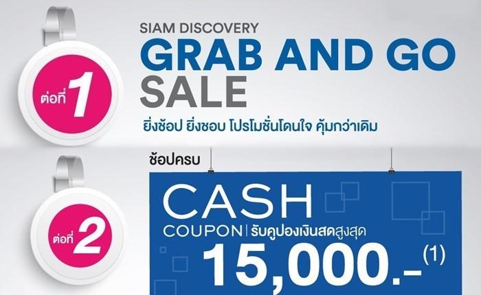 Siam Discovery จัดโปรโมชั่น Grab and Go Sale ยิ่งช้อป ยิ่งชอบ โดนใจ คุ้มกว่าเดิม