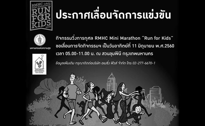 เลื่อนจัดงาน RMHC มินิ มาราธอน 'Run For Kids' 2016 วิ่งเพื่อน้อง