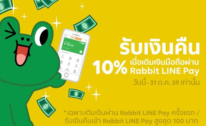Rabbit LINE Pay จับมือ SCB และหลากพาร์ทเนอร์ จัดแคมเปญพิเศษ โปรโมชั่นแรง! ต้อนรับเดือนตุลาคม