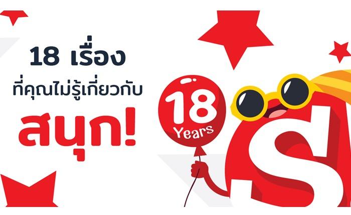"""""""สนุกดอทคอม"""" ฉลองครบรอบ 18 ปี ที่อยู่เคียงข้างคนไทย พบ 18 เรื่องที่คุณ (อาจ) ไม่รู้มาก่อนเกี่ยวกับ Sanook!"""