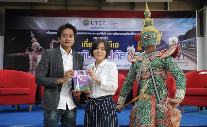 """ม.หอการค้าไทย จัดเสวนาประเด็นร้อนระดับชาติ  """"เที่ยวไทยมีเฮ: หัวโขนกับป็อปคัลเจอร์"""""""