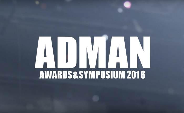 ประกาศ!! รวมทุกรางวัลแห่งปีจาก Adman Awards & Symposium 2016