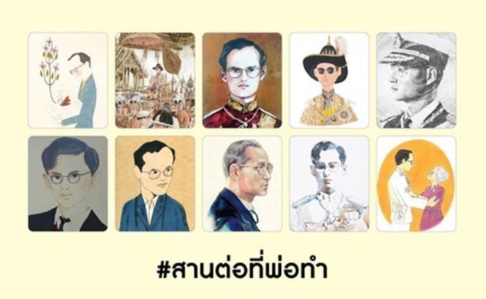 เครือข่ายสานต่อที่พ่อทำ เชิญชวนชาวไทยเก็บบันทึกและส่งต่อ ๗๐ ภาพ ๗๐ คำสอน ตลอด ๗๐ ปี ที่พ่อครองราชย์