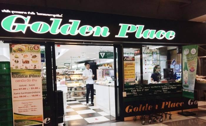 """""""โกลเด้น เพลซ"""" ร้านค้าปลีกเพื่อคนไทย หนึ่งในโครงการพระราชดำริของ """"พระบาทสมเด็จพระเจ้าอยู่หัว รัชกาลที่ 9″"""