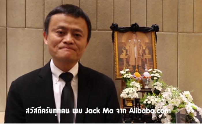 Jack Ma กล่าวสดุดี ในหลวง ร.๙ เป็นบุคคลที่น่าเคารพนับถือที่สุดในโลก